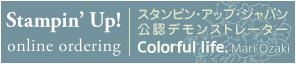 スタンピン・アップ公認デモンストレーター Colorful life.