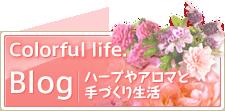 Colorful life. blog ~ハーブやアロマと手づくり生活~