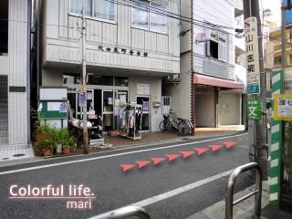 代田東町會会館