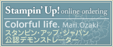 Stampin'up! x Colorful life. スタンピン・アップ・ジャパン公認デモンストレーター