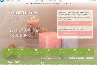 【リニューアル】ホームページリニューアル