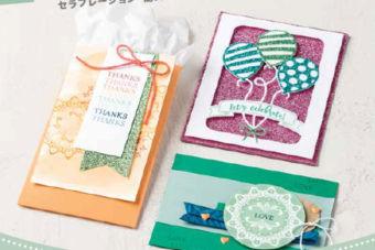 【PDFカタログ掲載】SABのお買い物プレゼントが2つ増えて9種類に