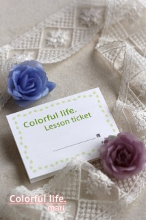 Colorful life.レッスンチケット(縦)