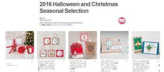 公式作例:Stampin' Up! Halloween&Christmas SEASONAL SELECTION