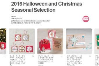 【公式作例】Halloween&Christmas SEASONAL SELECTION