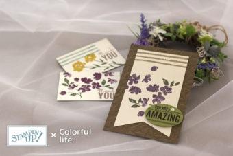 ペインテッドペダルで作る秋色カード