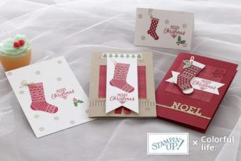 ステップアップ方式♪ハング・ユア・ストッキングクリスマスカード