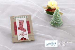 ハング・ユア・ストッキングのクリスマスカード(ステップアップ・横)