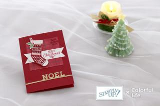 ハング・ユア・ストッキングのクリスマスカード(ステップアッププラス・横)