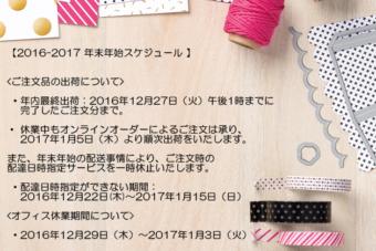 【年末年始スケジュール】発送・ご注文についてのお知らせ