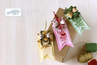 【エンボス済ペーパー】ファンシーフロストで作るクリスマスのロゼットタグ