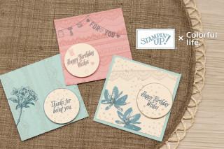 SABプレゼントスタンプ3種のカード