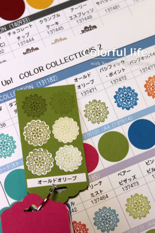 スタンピンアップ色見本(カードと一覧)