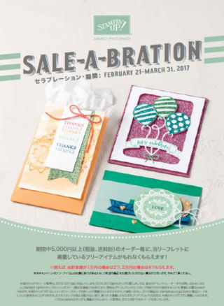 Sale-A-Bration release2