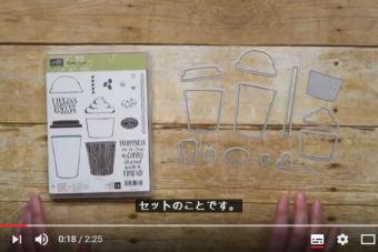 【製品紹介 動画】コーヒーカフェ・バンドル