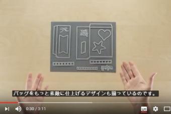 【製品紹介 動画】 Thinlitsダイ・ミニトリートバッグ