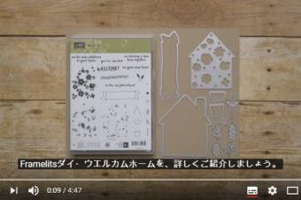 【製品紹介 動画】ホームライフ・バンドル