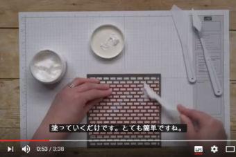 【使い方 動画】エンボスペースト