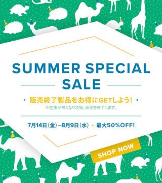 Summer-Spec-Sale(公式イメージ)