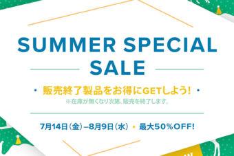 【8/9までのセール】Summer Special Saleスタート