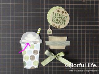 コーヒーカフェの大きめカード(手順6)