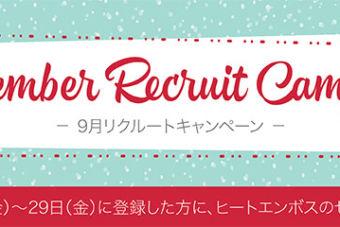 【9/1~9/29期間限定】ヒートエンボスセットをプレゼント「デモンストレーター登録キャンペーン」