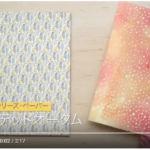 【製品紹介 動画】2017 A/W カタログ デザイナーシリーズ・ペーパー(日本語字幕有)