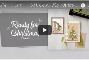 【製品紹介 動画】レディー・フォー・クリスマス・バンドル(日本語字幕有)