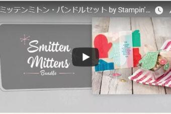 【製品紹介 動画】スミッテンミトン・バンドル(日本語字幕有)