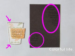 パンプキンスパイスラテのカード(手順5)