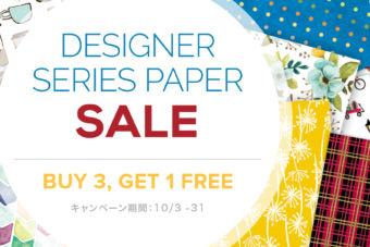 【10/3~10/31期間限定セール】デザイナーシリーズペーパー3つで1つプレゼント