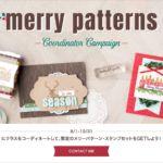 【9/1~10/31期間限定】メリーパターン・スタンプセットをプレゼント「コーディネイターキャンペーン」
