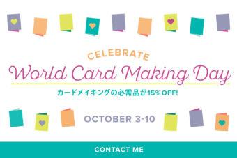 【10/3~10/10期間限定セール】ワールド・カードメイキング・デー