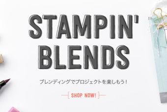 【11/1からの新製品】きれいな発色で塗りやすいマーカーStampin' Blends