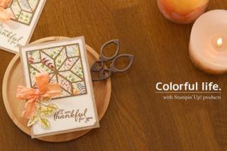 キルトモチーフの秋色カード(横)