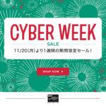 【11/20~11/26まで】1週間だけのお得なセール CYBER WEEK SALE