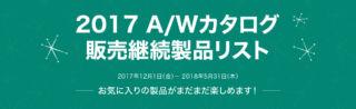 2017秋冬カタログ継続品