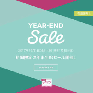 Year-End Sale(イメージ)