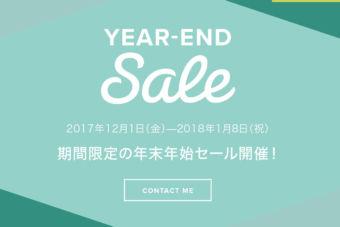 【2018年1/8までのセール】Year-End Saleのオススメ品