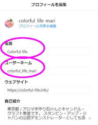 インスタグラムプロフィール画面