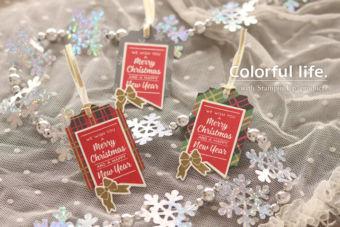 【ヒートエンボス&ダイカット(ハサミ代用可)】 ブライトリー・リット・クリスマスのミニタグ