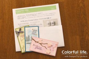 【3月プレゼント】引き続き Brusho テクニックレター&カードキット プレゼント
