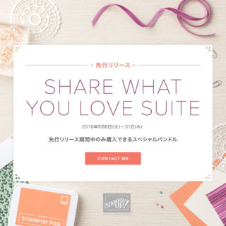SHARE WHAT YOU LOVE SUITE(公式イメージ)