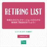 【販売終了品リスト】もうすぐお別れ、お買い逃し無く!