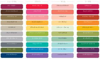 カラーコレクション(イメージ)