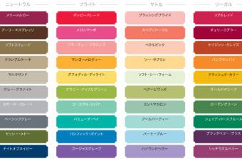 【カラーリバンプ】スタンピンアップのカラーコレクションが新しくなります
