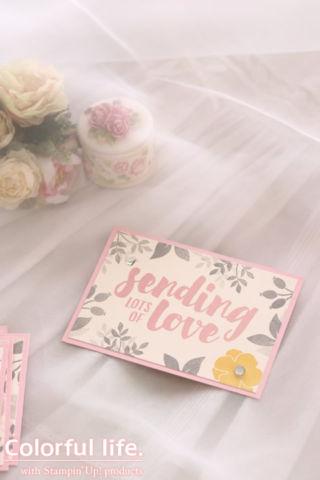ロマンチックなボタニカルカード(縦-ロッツ・オブ・ラブ)