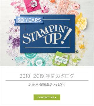 年間カタログ(2018-2019)公式イメージ