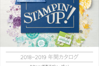 【PDFカタログ掲載】新年間カタログ(2018-2019年版)