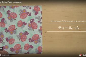 【製品紹介動画】デザイナーシリーズペーパーの1枚ごと柄紹介